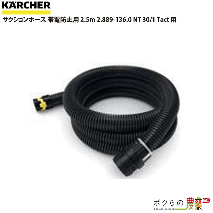 ケルヒャー KAERCHER サクションホース 帯電防止用 2.5m 2.889-136.0 NT 30/1 Tact 用 KARCHER