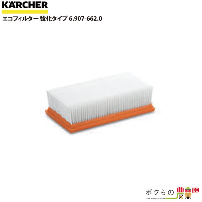 ケルヒャー 完売 フィルター 強化タイプ KAERCHER エコフィルター ボクらの農業 KARCHER NEW売り切れる前に☆ レクモ 6.907-662.0
