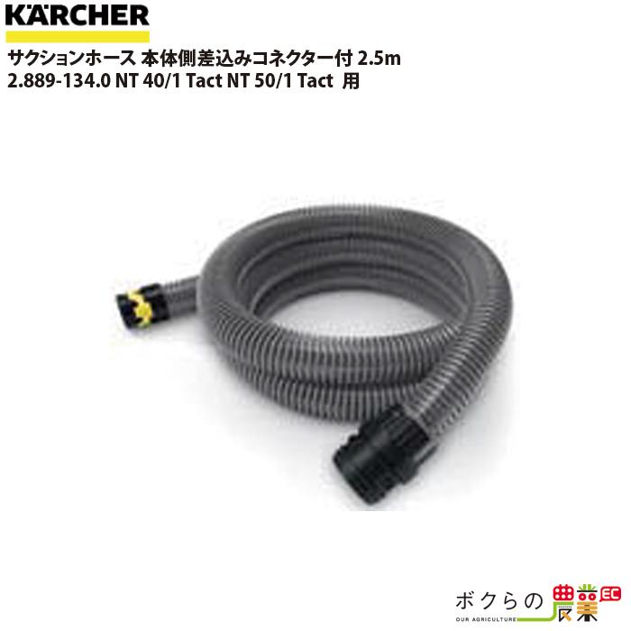 メーカー直送 コンビニ後払いをご利用いただけます ケルヒャー KAERCHER サクションホース 定番スタイル 本体側差込みコネクター付 2.5m 2.889-134.0 40 Tact 50 NT 1 開店祝い 用 KARCHER