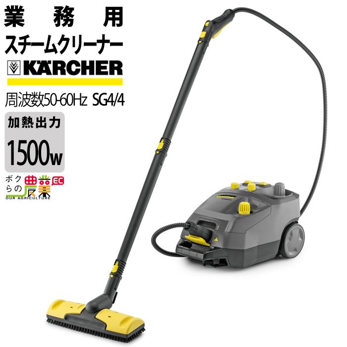 送料無料 ケルヒャー スチームクリーナー SG4/4 1.092-742.0 KARCHER