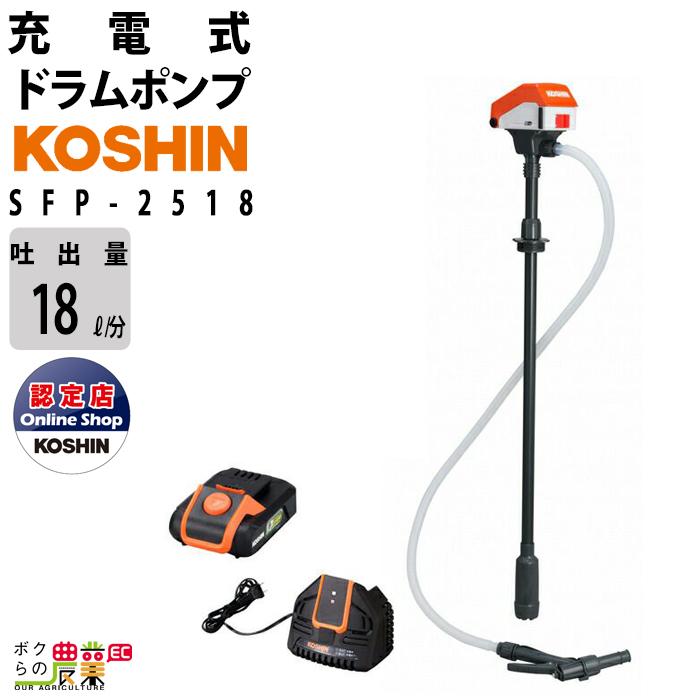 30,000円以上のお買物で送料無料/メーカー直送/金額に応じて後払い利用OK 工進 KOSHIN 充電式ドラムポンプ SFP-2518