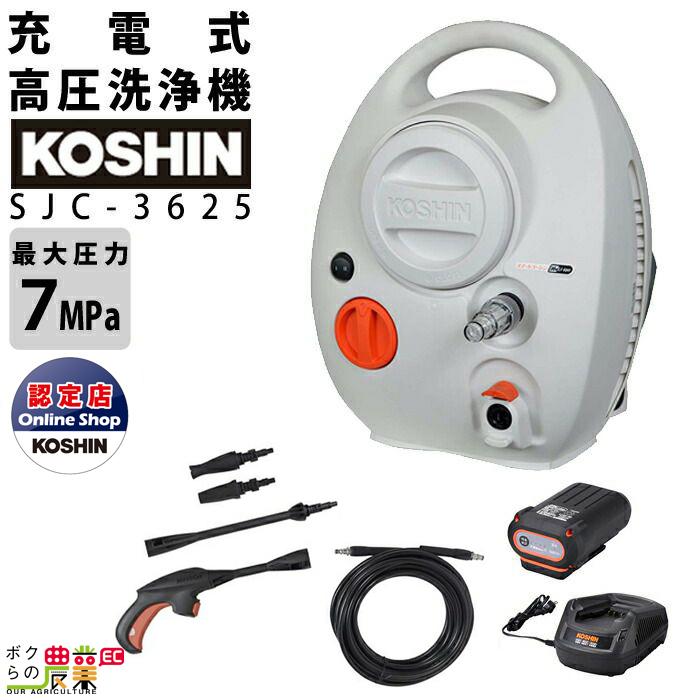 送料無料/メーカー直送/金額に応じて後払い利用OK 送料無料 工進 KOSHIN 充電式高圧洗浄機 SJC-3625 36V 2.5Ah バッテリー充電器標準付属