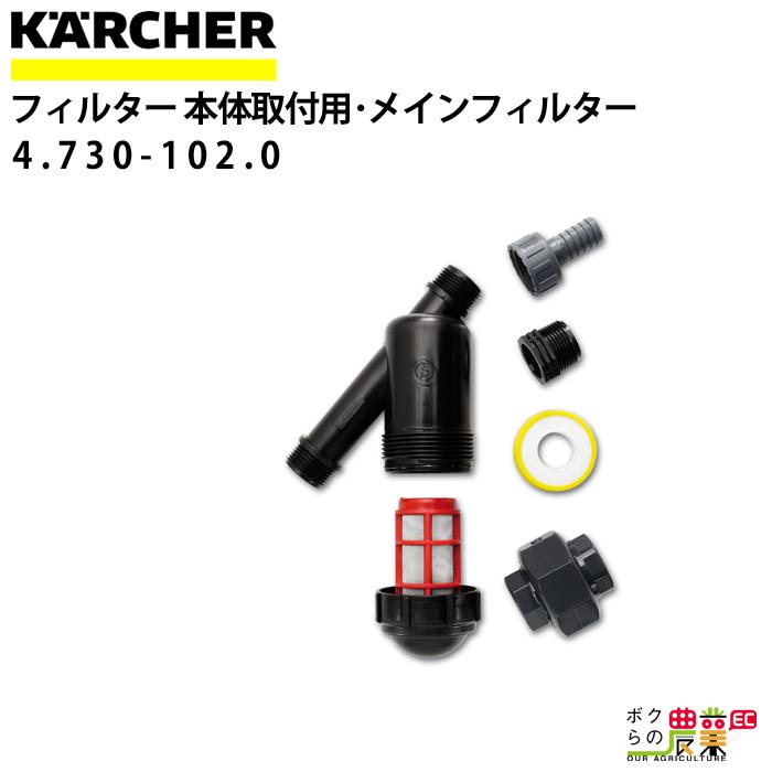 ケルヒャー メインフィルター 本体用 ファインメッシュ125μm 4.730-102.0
