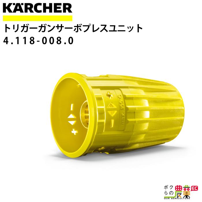 ケルヒャー サーボプレスユニット 4.118-008.0 Easy!Lock