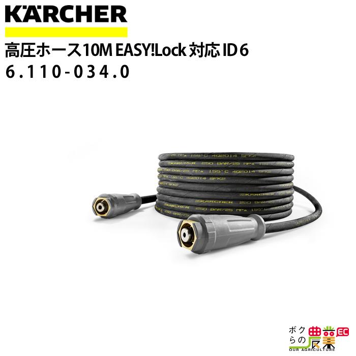 ケルヒャー 高圧ホース 10m ID 6mm 6.110-034.0 標準モデル 両端 EASY!Lock22 メネジ