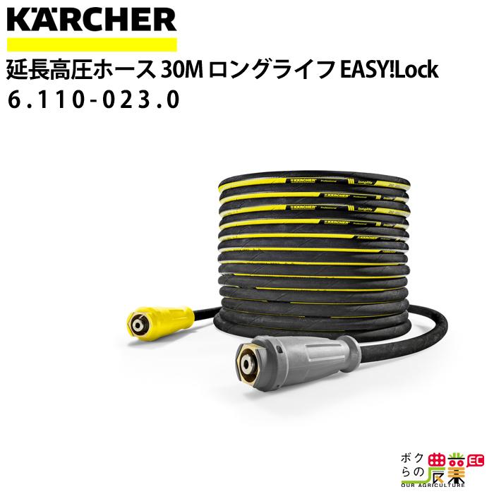 ケルヒャー 高圧ホース 30m ID8mm 6.110-023.0 両端 EASY!Lock ロングライフ