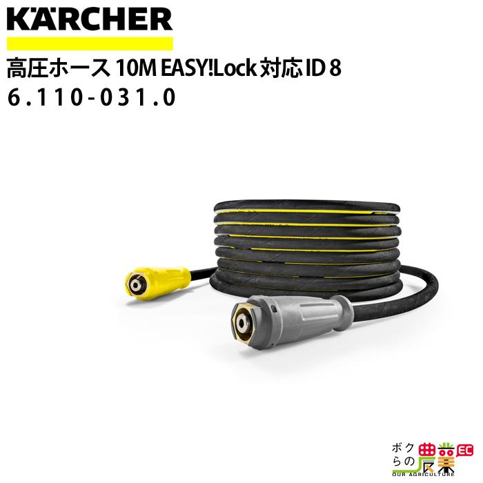 ケルヒャー 高圧ホース EASY!Lock 10m ID 8mm 6.110-031.0 ねじれ防止機能付
