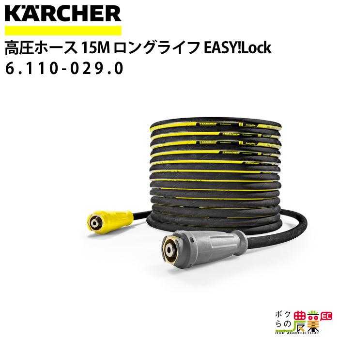 ケルヒャー 高圧ホース EASY!Lock 15m ID 8mm ロングライフ 6.110-029.0 ねじれ防止機能付