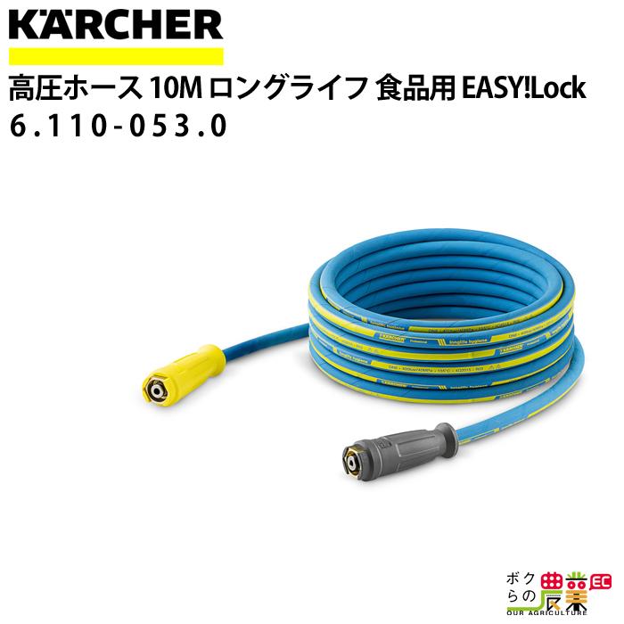 ケルヒャー 高圧ホース EASY!Lock 10m ID 8mm 食品用ロングライフ 6.110-053.0 ねじれ防止機能付