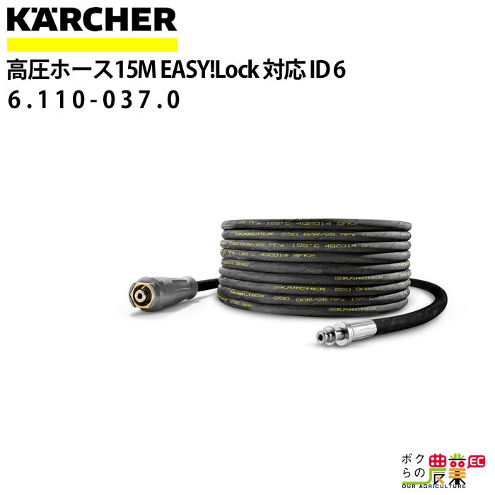 ケルヒャー 高圧ホース 15m ID6mm 6.110-037.0 片側 EASY!Lock ホースリール組み込み用