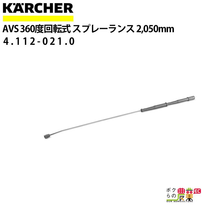 ケルヒャー AVSスプレーランス 2,050mm 4.112-021.0