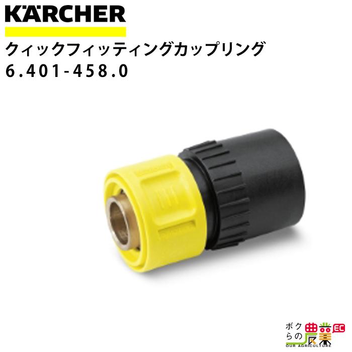 ケルヒャー クイックカップリング 6.401-458.0 トリガーガン取付用