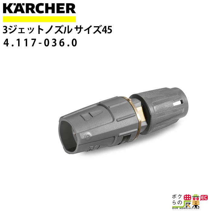 ケルヒャー 3ジェットノズル サイズ045 4.117-036.0