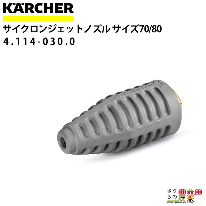 ケルヒャー サイクロンジェットノズル サイズ070/080 4.114-030.0