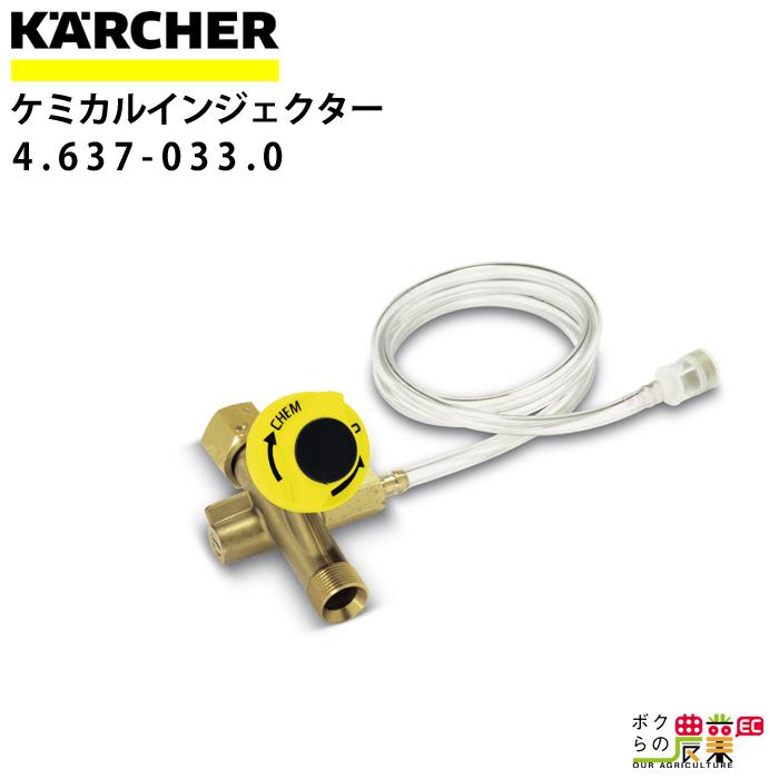 ケルヒャー ケミカルインジェクター 4.637-033.0