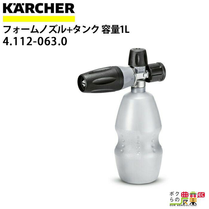 ケルヒャー フォームノズル+タンク 容量1L 2.112-018.0