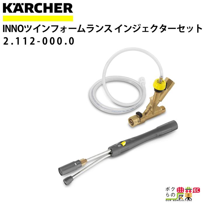 ケルヒャー INNOツインフォームランス インジェクターセット付属 2.112-000.0