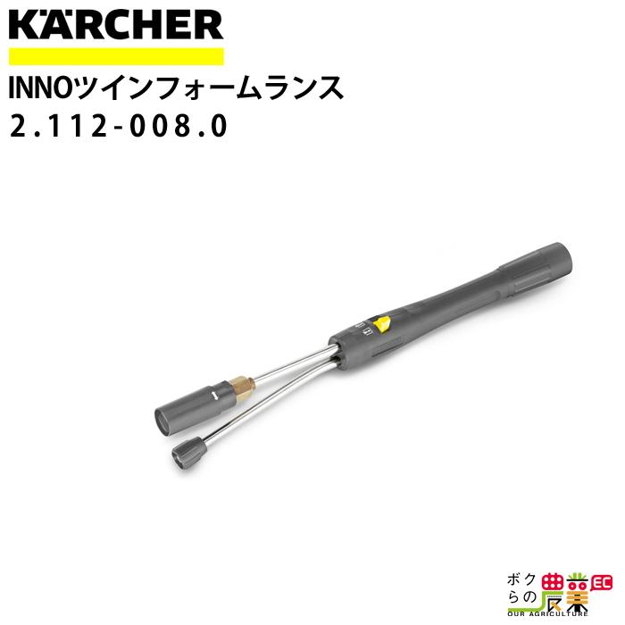 ケルヒャー INNOツインフォームランス インジェクターセット無し 2.112-008.0
