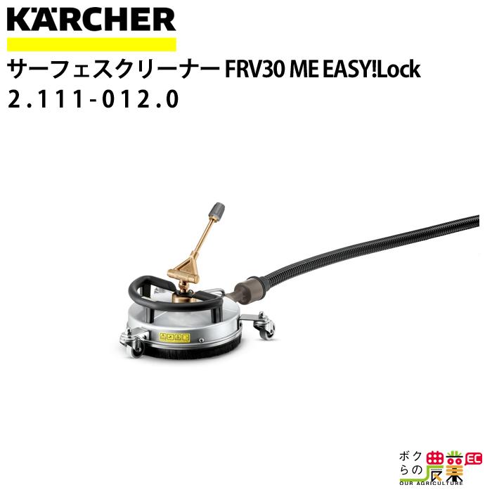 ケルヒャー 排水機能付 サーフェスクリーナー FRV 30 Me 2.111-012.0 7.5mサクションホース付