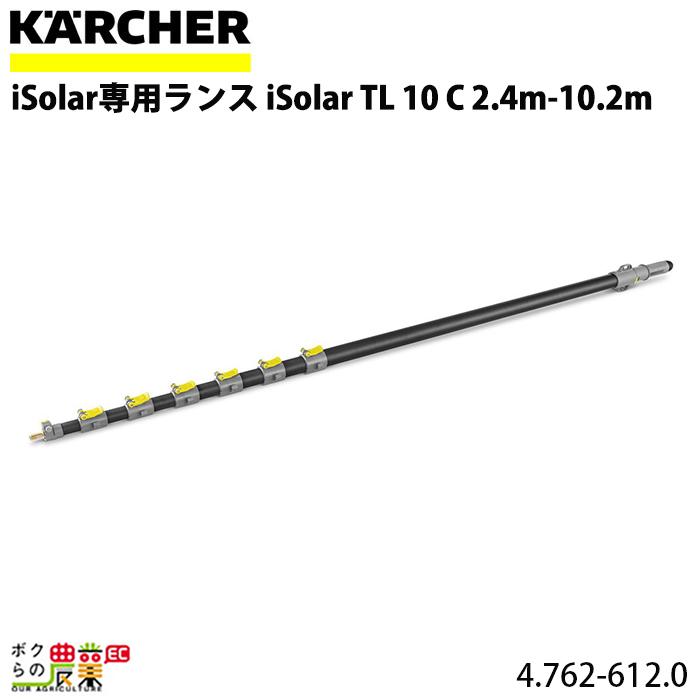 ケルヒャー iSolar専用ランス 4.110-007.0 iSolar TL 10 C 2.4m-10.2m