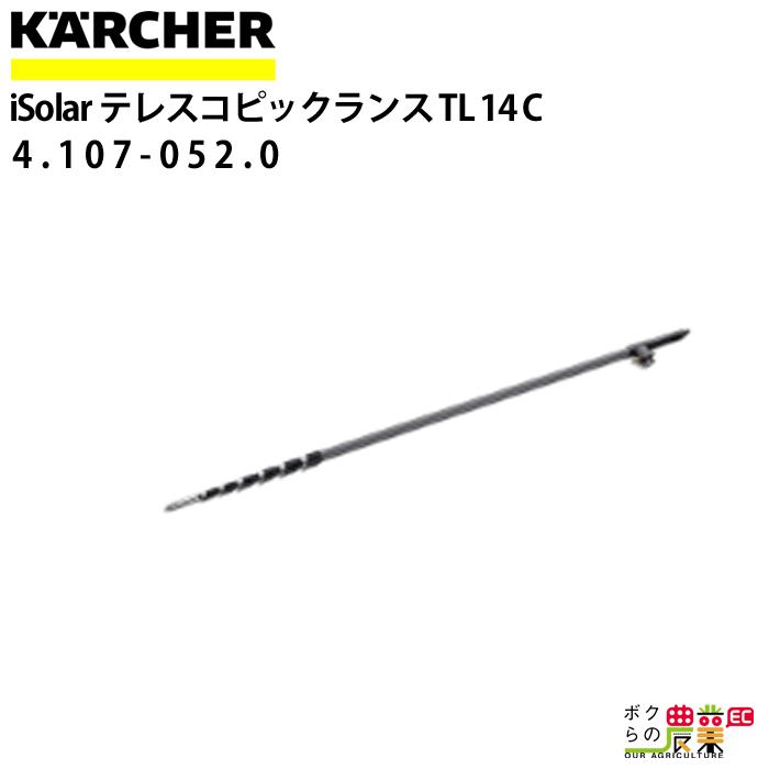 ケルヒャー iSolar専用ランス 4.107-052.0 iSolar TL 14 C 2.4m-14m