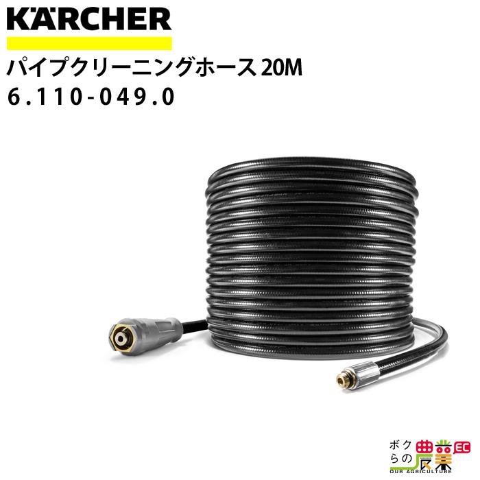 ケルヒャー パイプクリーニングホース 20m 外径16mm 6.110-049.0 耐圧12MPa