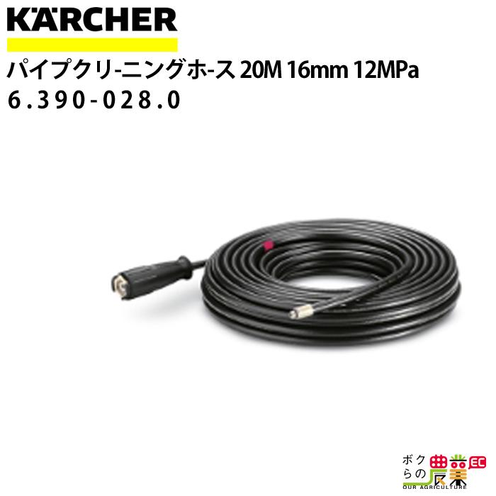 ケルヒャー パイプクリーニングホース 20m 外径16mm 6.390-028.0 耐圧12MPa