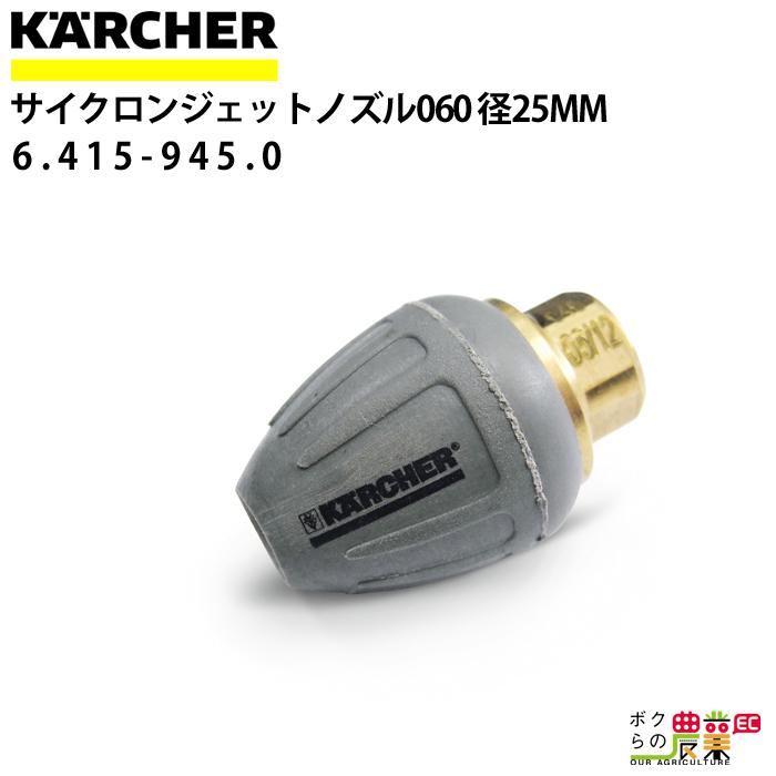 ケルヒャー パイプクリーニング用サイクロンジェットノズル サイズ060 6.415-945.0 吐出口後方3ヶ所 前方1ヶ所