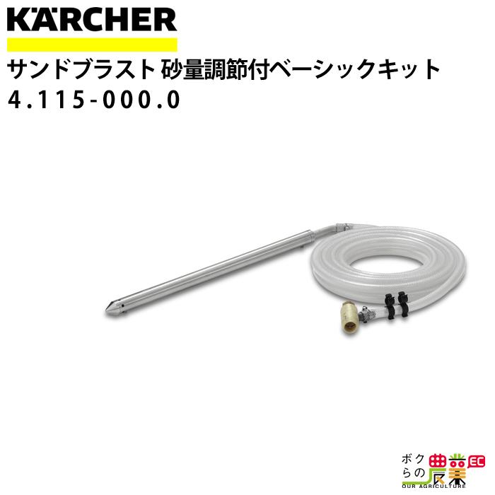 ケルヒャー サンドブラスト 砂量調節付ベーシックキット 4.115-000.0