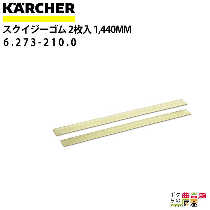 ケルヒャー スクイジーゴム 2枚1組 1,440mm 6.273-210.0 耐油性ゴム 拭き筋防止