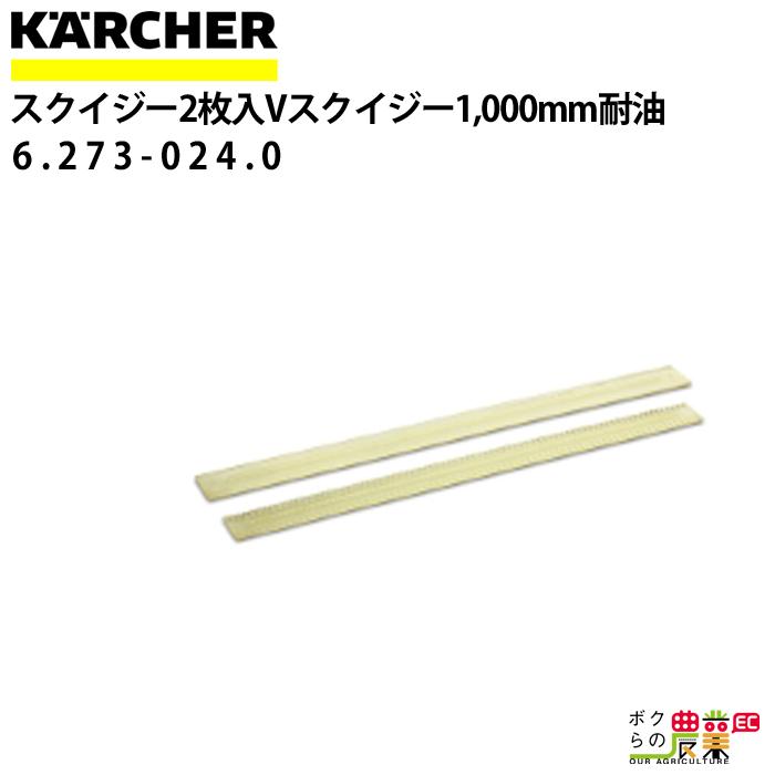 ケルヒャー スクイジーゴム 2枚1組 1,000mm 6.273-024.0 耐油性ゴム Vスクイジー専用