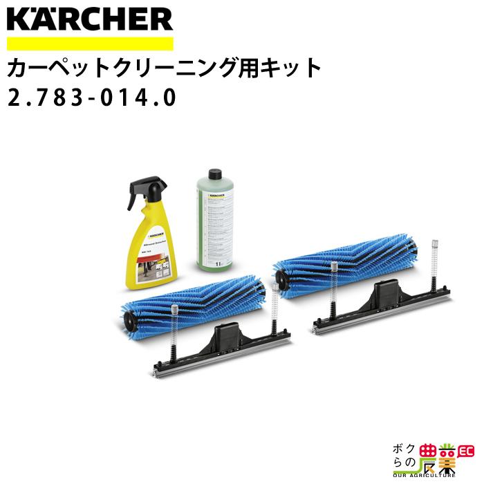 ケルヒャー カーペットクリーニングキット 2.783-014.0 BR 40/10 C 用