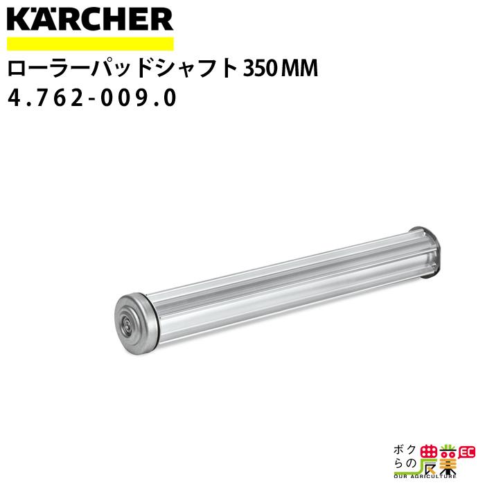 ケルヒャー ローラーパッドシャフト 350mm 4.762-009.0