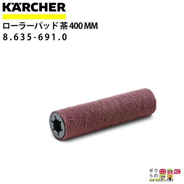 ケルヒャー ブラウンローラーパッド 400mm 8.635-691.0 ワックス表層剥離用