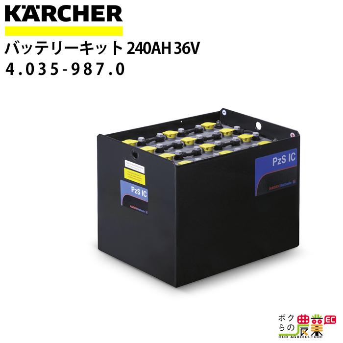 ケルヒャー バッテリーキット 240AH 36 V 低メンテナンス 4.035-987.0