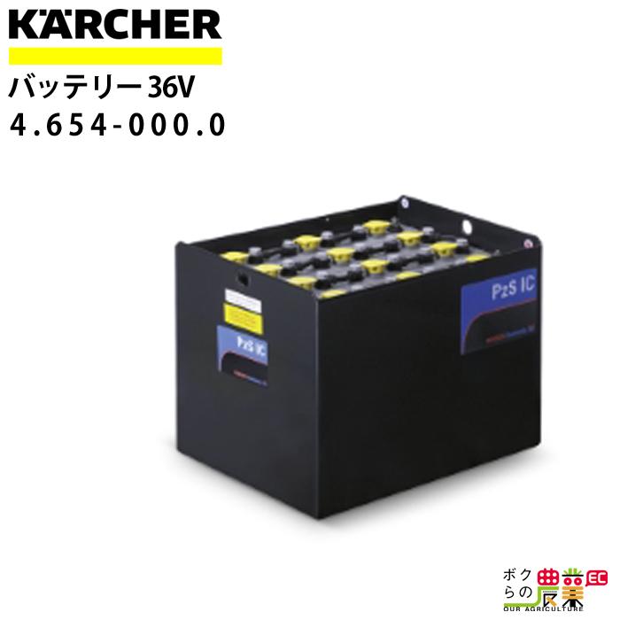 ケルヒャー バッテリー 36V 4.654-000.0
