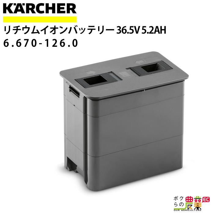 ケルヒャー バッテリー 6.670-126.0 リチウムイオンバッテリー