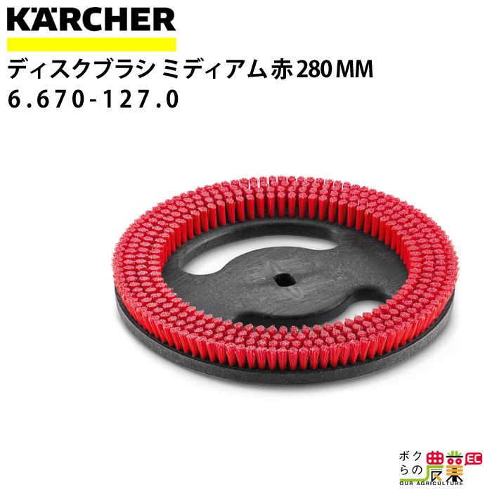 ケルヒャー 標準ブラシ 280mm 6.670-127.0 赤