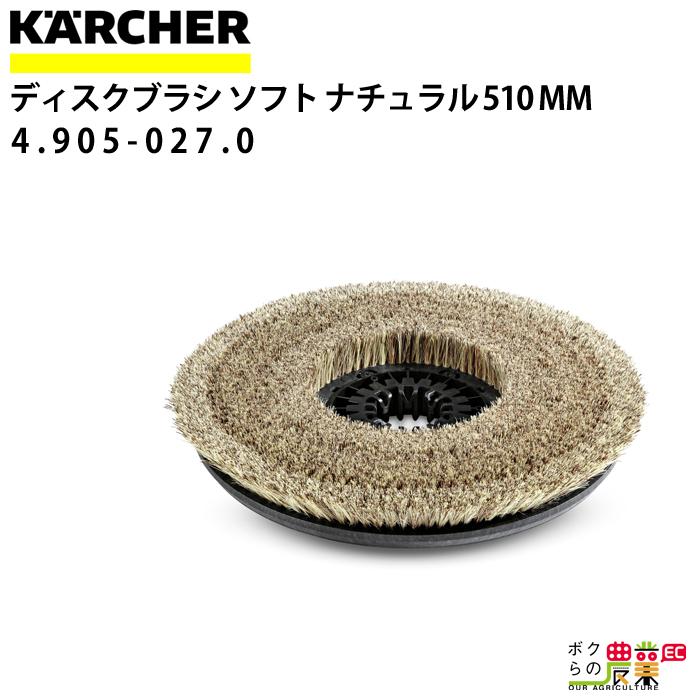 ケルヒャー ソフトブラシ 510mm 4.905-027.0 自然毛