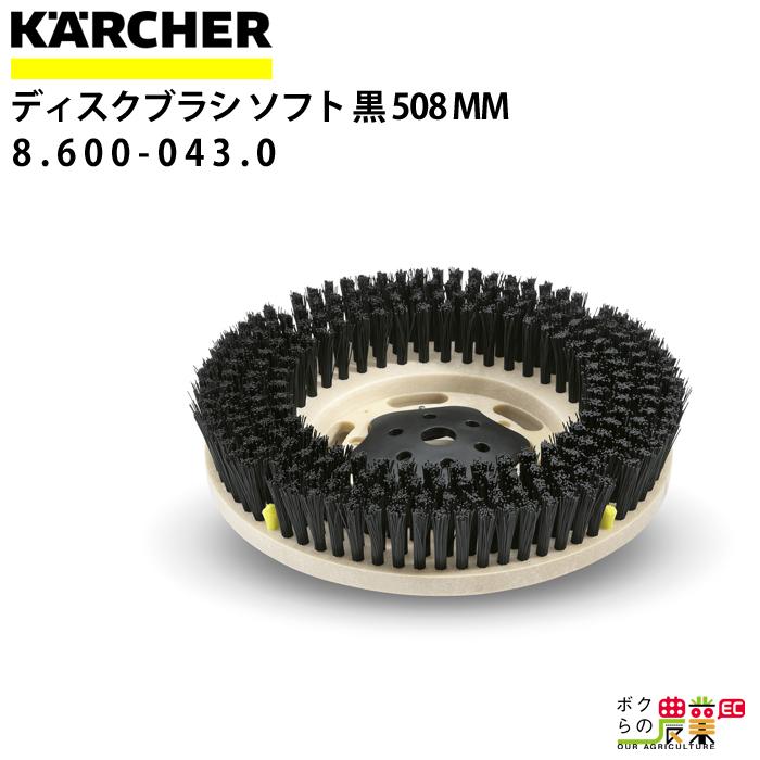 ケルヒャー ソフトブラシ 508mm 8.600-043.0 黒