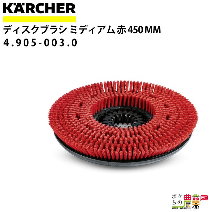 ケルヒャー 標準ブラシ 450mm 4.905-003.0 赤