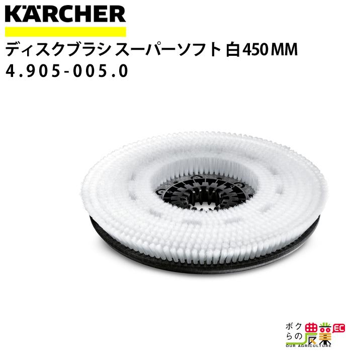 ケルヒャー スーパーソフトブラシ 450mm 4.905-005.0 白