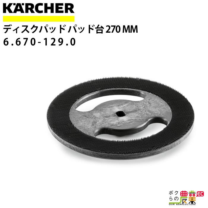 ケルヒャー パッド取付ディスク 270mm 6.670-129.0 BD 30/4 C Bp用
