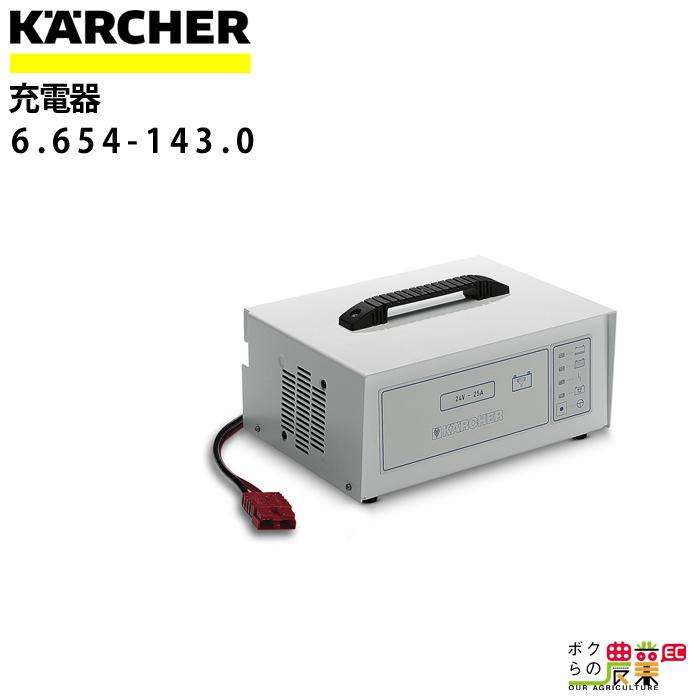 ケルヒャー 充電器 6.654-143.0 単相200V