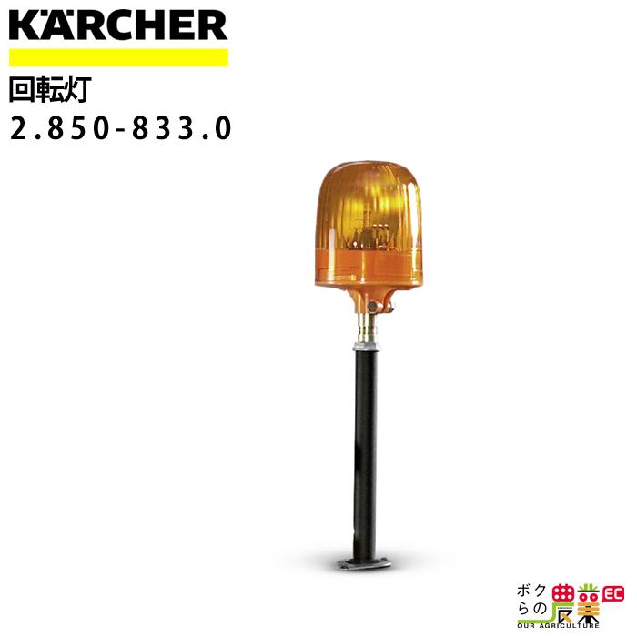 ケルヒャー 回転灯 2.850-833.0 IC 15/240 W 専用オプション