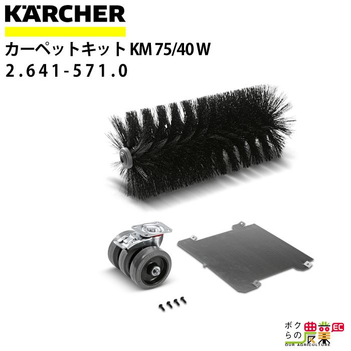 ケルヒャー カーペットキット 550mm 2.641-571.0 KM 75/40 W 用