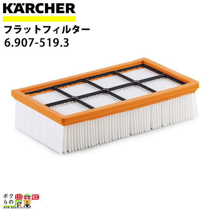 ケルヒャー フラットフィルター 4.730-004.0