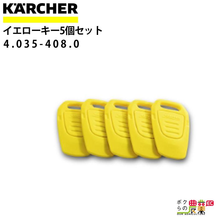 ケルヒャー イエローキー 5個セット 4.035-408.0