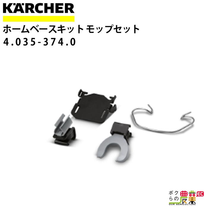ケルヒャー ホームベースキット 4.035-374.0 モップ 2