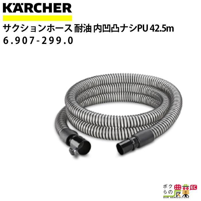 ケルヒャー サクションホース 5m 内径42mm 6.907-299.0 PU